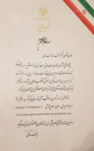 شهادة تقديرية من رئاسة الجمهورية الاسلامية الايرانية
