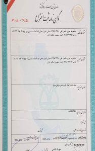 شهادة تسجيل براءة اختراع